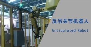 反吊关机机器人